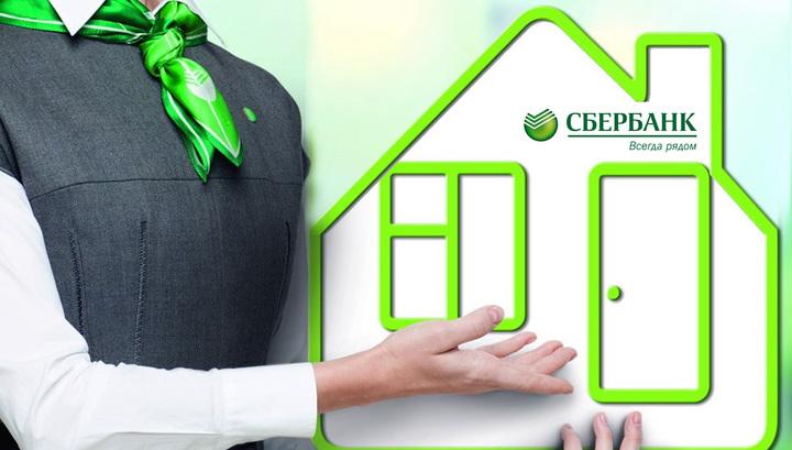 Сбербанк снизил ставки по ипотеке на 0,3% при электронной регистрации сделок