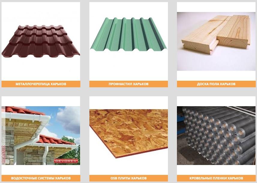 Строительные материалы в магазине «Agrikol»