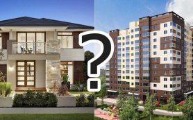 Извечный вопрос: Что выбрать Дом или квартиру?