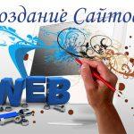 Создание сайта своими силами