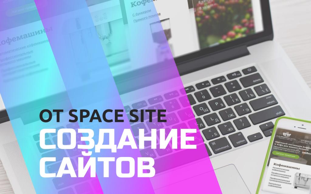 Создание сайтов командой «Space Site» — 5 параметров, которым соответствуют наши проекты