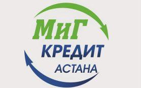 Микрокредитования в Алматы
